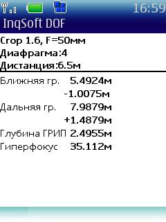 окно точной информации о ГРИП